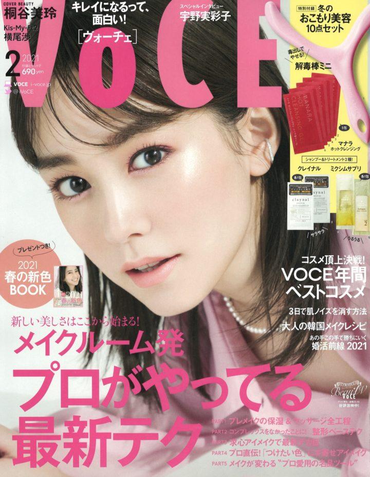 雑誌 Voce 2021年2月号掲載のお知らせの画像